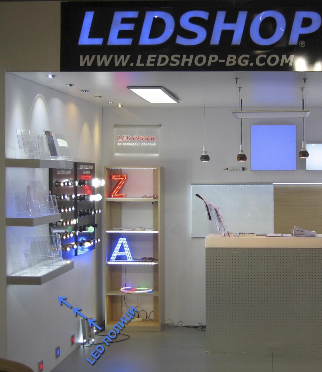 LED полици (рафтове) LED осветление за мебели в магазини, офиси, шоу-румове, офис помещения, жилища и други